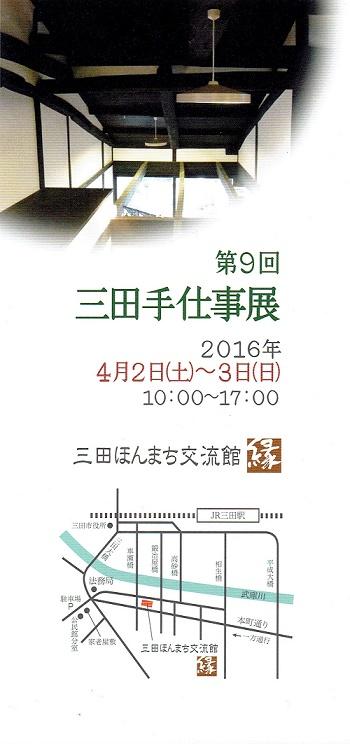 2016三田手仕事展